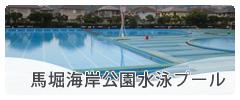 馬堀海岸公園水泳プール