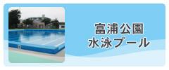 富浦公園水泳プール