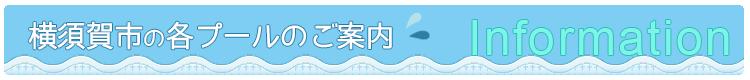 横須賀市の各プールのご案内